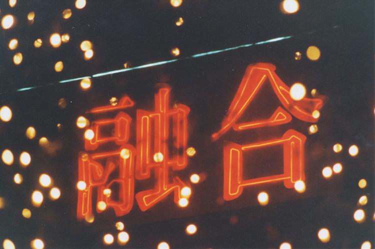 čínská písmena